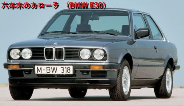 六本木のカローラとは。由来や歴史(BMW E30)