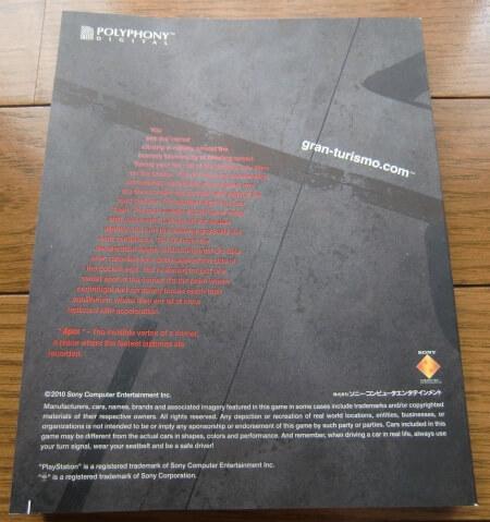 グランツーリスモ5 (冊子2)