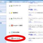 IEでGoogle検索が遅い場合の解決策
