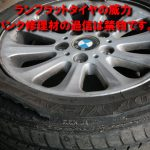 BMWランフラットタイヤとノーマルタイヤとの比較