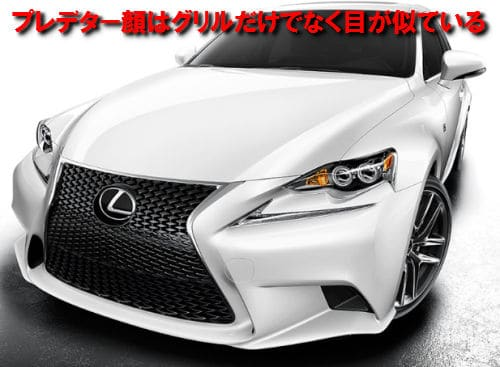 lexus-is-before-predator