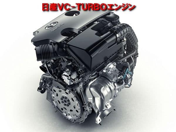 nissan-vc-turbo