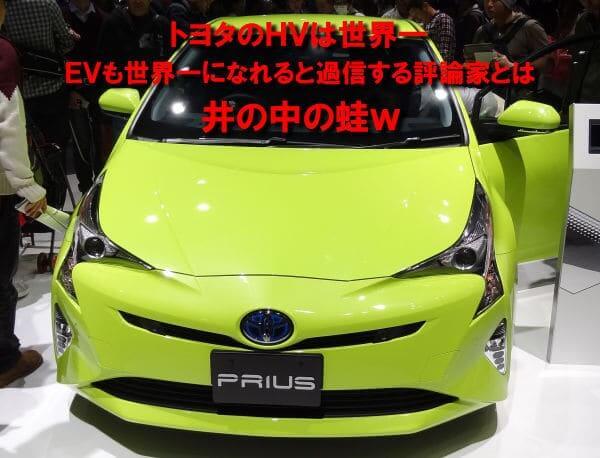 電気自動車(EV)の出遅れトヨタを擁護する自動車評論家