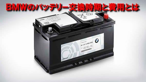 BMWを元気にするバッテリー交換時期とは?
