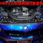 BMWが元気になるオイル交換時期の重要性