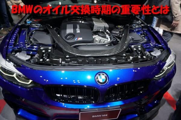 BMWをリフレッシュする最適なオイル交換時期とは?