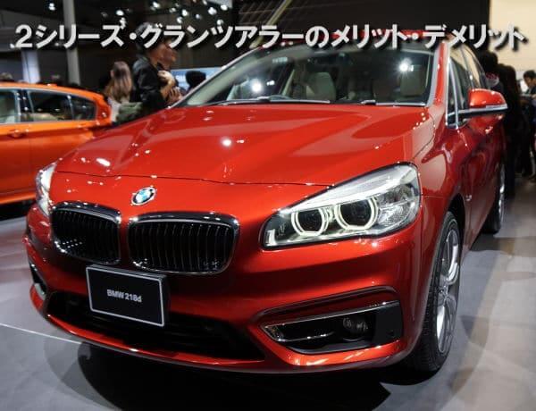 BMWグランツアラー(3列シート)のメリット・デメリット