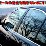 BMWメッキモールの腐食を防ぎキレイにする方法