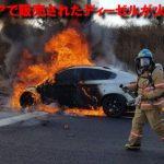 韓国でのBMWコリア販売の車両火災と発生理由