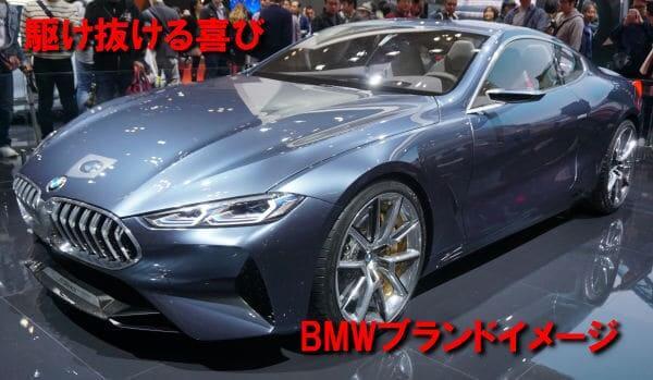 BMWブランディングとしての「駆け抜ける喜び」の意味とは
