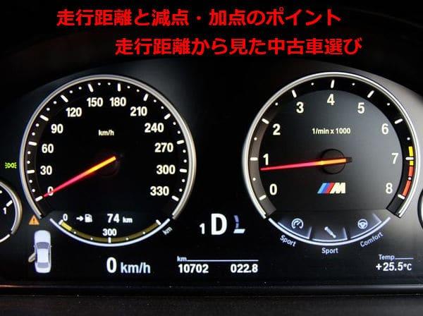 走行距離による中古車の選び方と査定時の加点・減点ポイントとは