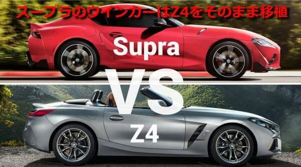 BMW Z4ベースのスープラが左ウインカーレバーが流れを変える
