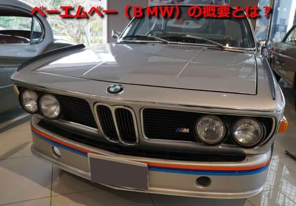 ベーエムベー「BMW」の由来や意味とは?