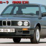 六本木のカローラの意味と背景(BMW E30)