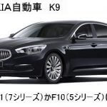 BMW 7シリーズに劇似のKIA K9