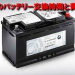 BMWのバッテリー交換費用と寿命延長のポイント