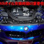 BMWエンジンオイル交換のおすすめとは?