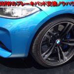 BMWオーナーの賢いブレーキパッドの交換方法