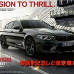 ミッションインポッシブルに登場する歴代BMWとは
