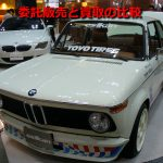 BMWの「委託販売」の方法とメリット・デメリット