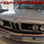 BMW(べーエムベー)の正式名称、由来や意味とは?