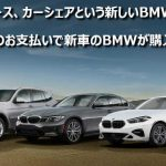 BMWをカーリースで乗り、カーシェアする新しいBMWライフ
