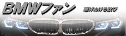 BMWファン・サイトについて(ご利用方法や注意事項)