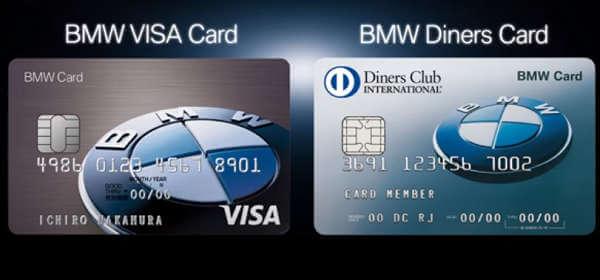 BMWダイナースカードとBMW VISA CARDの紹介