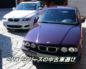 5シリーズの中古車