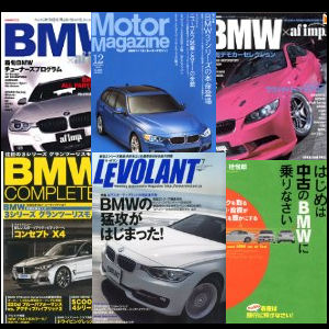 BMW関連の本や雑誌