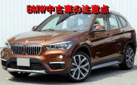 BMW中古車購入の注意点
