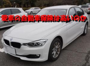 BMWの自動車保険