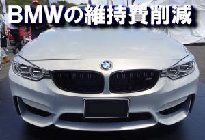 BMWの維持費(コスト)