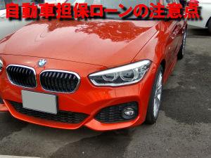 BMW自動車担保ローン