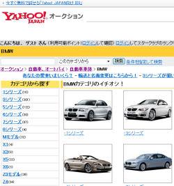 yahooオークション(BMW自動車)
